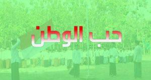 Dalil-dalil-Cinta-Tanah-Air-dari-Al-Qur'an-dan-Hadits