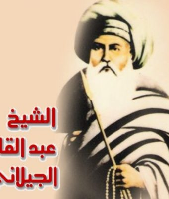 Keagungan Syekh Abdul Qodir Jailani Qs