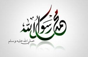 Manfaat Dan Keistimewaan Shalawat Nabi