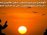 Sejarah Sholawat Asyghil